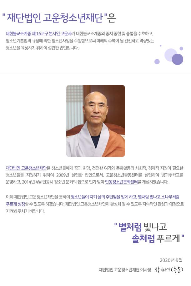 재단소개.jpg